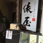 ランチパスポートを使って、俵屋よさこいダイニング@赤坂で、鰹たたき定食(990円→500円)を食べてきた(^_^)/