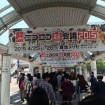 ニコニコ超会議2015(主に東京オッキューランド)@幕張メッセに行ってきた!
