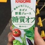 この糖質オフの野菜ジュース、超まずい…。罰ゲームか!