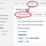 Googleアナリティクスでページビュー数・セッション数・ユニークユーザー数の月間ランキングを見る方法