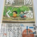 「岡崎に捧ぐ」という漫画が「女版ピコピコ少年」って感じで超面白い!