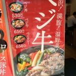 本日(5月21日)から全国提供のベジ丼@吉野家を食べてきた! そして、やっぱり物足りないのでランパスで牛すじ丼も食べてきた(爆)