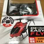 ドローンが流行っているけど、さすがに高価なので本屋で売っていた赤外線ヘリコプター(1280円)を買ってみた。