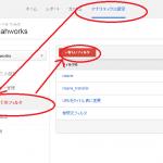 これはすぐに設定すべき!Googleアナリティクスの解析結果をドメイン無しURL → ページタイトルに変更する方法