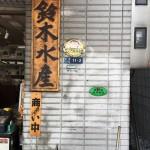 築地で海鮮丼@鈴木水産、100円玉子焼き@丸武(テリー伊藤の実家)を食べてきた。