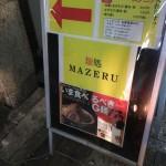 """Mendokoro MAZERU"" dipping nooddle restaurant@akihabara(秋葉原の隠れつけ麺屋「麺処MAZERU」に行ってきた!)"
