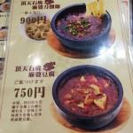 1年2ヶ月ぶりに味覚に行って、激辛麻婆豆腐刀削麺(900円)を食べてきた(^_^)/