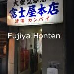 "I went ""Fujiya Honten(standing bar)"" at Shibuya beause watching TV program. 二ヶ月くらい前にアド街で紹介されていた渋谷の立ち飲み屋「富士屋本店」に行ってきた(^_^)/"
