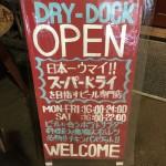 新橋 DRY-DOCK(日本一ウマいスーパードライを目指すビール専門店)に行ってきた。
