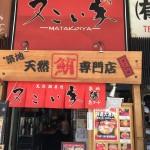 築地にある天然マグロ専門店「又こい家 総本店」で又こい丼(マグロ赤身・中落ち・ネギトロ、800円)を食べてきた。