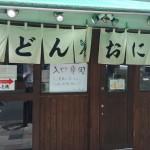 おにやんま@新橋で、とり天ぶっかけ大盛り(520円)を食べてきた。