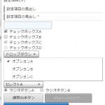 kintoneのcssファイルを使ったHTMLパーツのサンプル