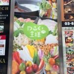 平日限定999円で野菜食べ放題!「やさいの王様 銀座店@新橋」に行ってきました。大満足!