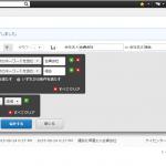 javascriptで、kintoneのヘッダ部分に検索窓(フィールド固定)を付けてみた。