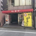 花一(ハナイチ)@新橋で、揚げたてカツカレー(520円)を食べてきた。