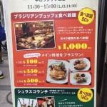 ブラジル料理の食べ放題(平日限定1000円)@バッカーノ銀座に行ってきた。