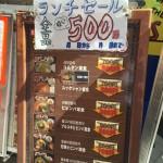 オール500円ランチの韓国料理カヤグム@赤坂見附で、石焼ビビンパを食べてきた!