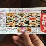 火鍋屋@赤坂で、羊肉火鍋(950円-50円)を食べてきた!