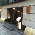 料亭@赤坂(松葉屋)で、マツタケご飯食べ放題(税込1300円)に行ってきた!