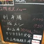 和み 竹若@築地のワンコイン海鮮丼(和み丼)を食べてきた。探せばランチパスポート以外でも結構あるものだな~。