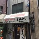 マツコの知らない世界でやっていた「かけそば270円+半ライス80円+生卵60円+無料のおかかごはん用粉かつお」を「そばよし京橋店」で食べてきた。