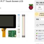 いつの間にかRaspberryPiの公式タッチパネルが販売されていたので、試しに買ってみた!