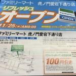 近くのコンビニが改装セールに行ったら、オニギリ3個+野菜ジュースで188円だった!