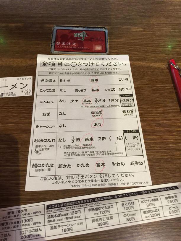 2015-11-16 19.13.59_R
