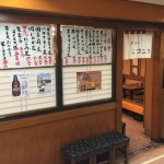 ニューニコニコ@ニュー新橋ビルで、生にしん焼き定(780円)を食べてきた