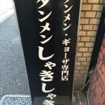 タンメン・ギョーザ専門店「タンメンしゃきしゃき」@新橋に行ってきた。