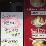 ちょっとした発掘作業!野菜850グラムも乗っている味噌ビックラーメン(930円)@虎ノ門を食べてきた!