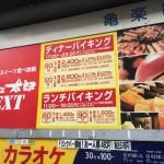 寿司・焼き肉・スイーツが税込1728円で90分食べ放題な「すたみな太郎NEXT 横浜伊勢佐木モール店」に行ってきた!