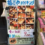 新橋駅周辺の平日食べ放題ランキングBEST10