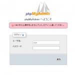 phpMyAdminの1440秒の呪いを解く!