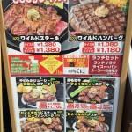 「ステーキくに 赤坂店」でワイルドステーキ300gを食べてきた!