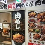 岡むら屋@ニュー新橋ビルで、デラ肉めし(590円)を食べてきた。