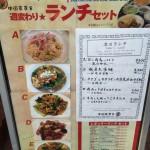 24時間営業の「中国茶房8@赤坂」で「卵とキクラゲの肉野菜炒め(580円)」を食べてきた。