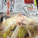 週刊SPAに、リンガーハットの「霜降り白菜とかにの豆乳クリームちゃんぽん」100円引きクーポンがついてたので、行ってみた。