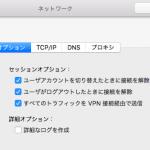 macでvpn接続する時の落とし穴!