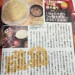 今週の週間SPAで特集されていた大食いチャレンジ「七人の侍@池袋」でつけめん1.5kg(1000円、制限時間30分)を食べてきた。