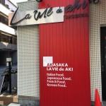 AKASAKA LA VIE de AKI@赤坂で、牛カツ定食(900円)を食べてきた。