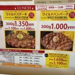 いきなりステーキが、いきなり値上げ!(小並感)