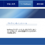 NetBeansの開始ページを非表示にしてみた。