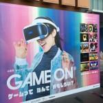 科学未来館@お台場で企画展「GAME ON ~ゲームってなんでおもしろい?~」に平日に行ってきたので、感想など