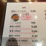 榮林(えいりん) 赤坂本店で、酸辣湯麺(スーラータンメン)が月曜日だけ1300円→1000円というので食べてきた。