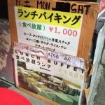 アラティー@赤坂で、インドカレー食べ放題(1000円)に行ってきた。