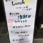 日本酒原価酒蔵「極」@虎ノ門店で、千円ビッフェに行ってきた。オリジナル海鮮丼を作ろう!という文字に惹かれて入ってみたら…。