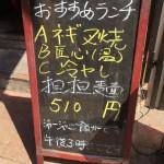 担々麺専門店「匠心(たくみこころ)」@新橋で「冷やし担々麺(510円)を食べてきた