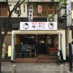 俺のだし@赤坂で、もりそば(400円)+生卵(10円)を食べてきた。