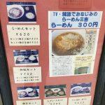 300円ラーメンの三吉@新橋で、らーめんセット(650円)を食べてきた。
